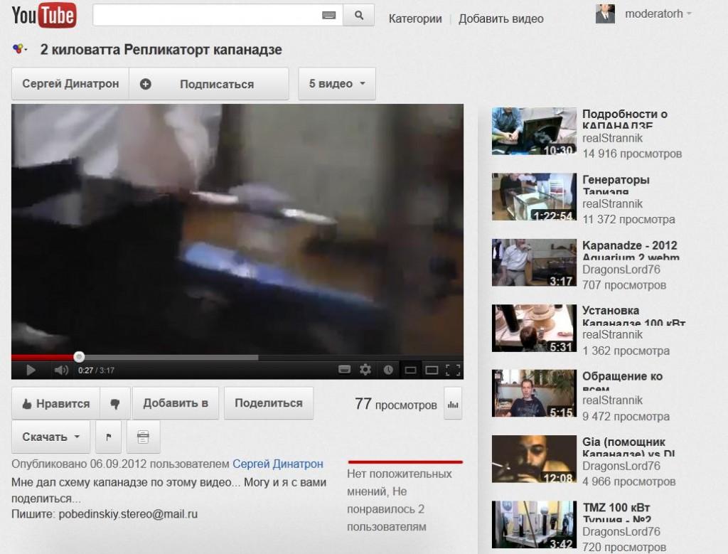 Мошенническое предложение продажи генератора Капанадзе