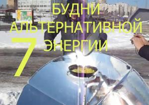 Будни альтернативной энергии 7
