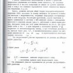 Статья №3 стр.1