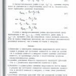 Статья №3 стр.10