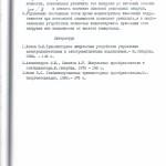 Статья №3 стр.11