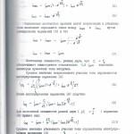 Статья №3 стр.2