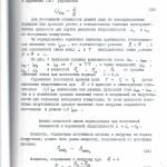 Статья №3 стр.5