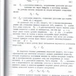 Статья №3 стр.6