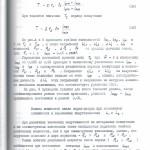 Статья №3 стр.8