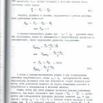 Статья №3 стр.9